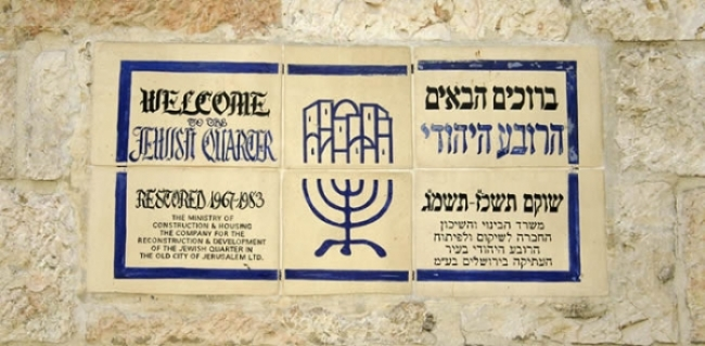 Tour the Jewish Quarters in Old Jerusalem on your Heritage Trip to Israel